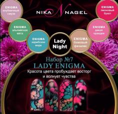 набор lady №7 энигма nika nagel