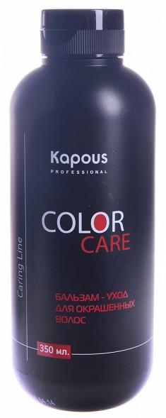 STUDIO PROFESSIONAL Бальзам для окрашенных волос / Caring Line Color Care 350 мл Kapous