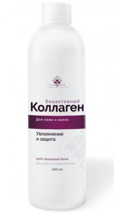 Биоактивный Коллаген бустер косметический 200 мл ЛАОНА ЛАБ