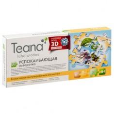 Teana/Теана Успокаивающая сыворотка  10 ампул по 2мл