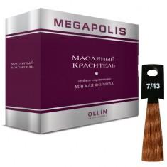 Оллин/Ollin MEGAPOLIS 7/43 русый медно-золотистый 50мл Безаммиачный масляный краситель для волос OLLIN PROFESSIONAL