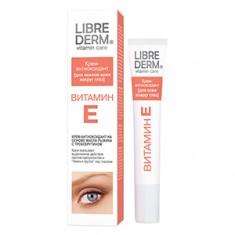 Крем-антиоксидант для нежной кожи вокруг глаз, 20 мл (Librederm)