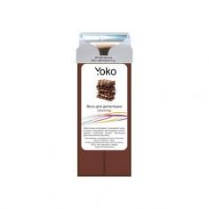 Yoko, Воск в картридже «Шоколадный», 100 г