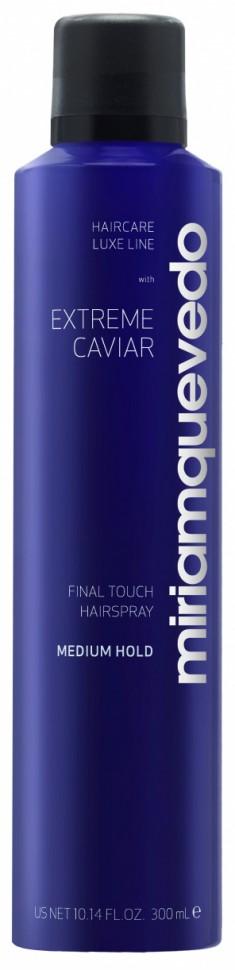 MIRIAM QUEVEDO Лак средней фиксации с экстрактом черной икры для волос / Extreme Caviar Final Touch Hairspray Medium Hold 300 мл