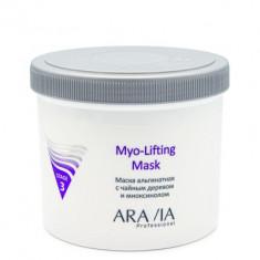 Маска альгинатная с чайным деревом и миоксинолом Aravia Professional Myo-Lifting 550 мл