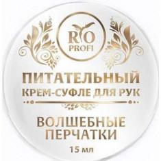 Крем для рук RIO PROFI