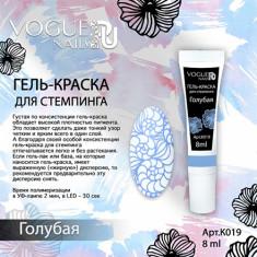 Vogue Nails, Гель-краска для стемпинга, голубая, 8 г
