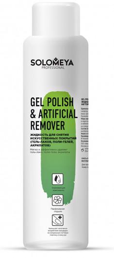 SOLOMEYA Жидкость для снятия искусственных покрытий (гель-лаков, поли-гелей, акрилатов) / Gel Polish & Artificial Remover 500 мл