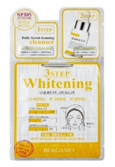 Трехэтапная маска для лица осветляющая BERGAMO 3 step mask pack (whitening)