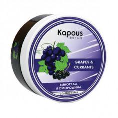 Солевой скраб «Смородина и Виноград», 200 мл (Kapous Professional)