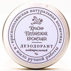 Краснополянская косметика Дезодорант Нейтральный 50 мл