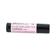 Краснополянская косметика Бальзам для губ Клубника 5 мл