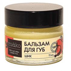 Мико Бальзам для губ Шик 15 мл МиКо